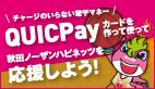 秋田ノーザンハピネッツQUICPay