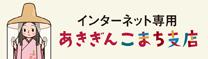 秋田銀行 インターネット支店 あきぎんこまち支店