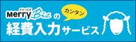 MerryBizのカンタン経費入力サービス